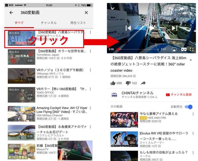 360度動画を検索する