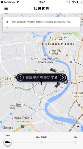 uber乗車場所を設定