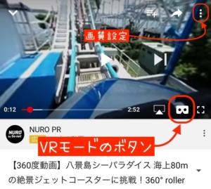 VRモードの設定